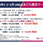 2019年1〜3月LINE@ 2018-12-22 14.00.56